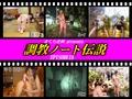 【さくら企画DL】調教ノート伝説18