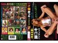 完全主観 脚コキバイオレンス RUMIKA・ひなのりく・相田まどか・夏川亜咲 [NFDM-126]