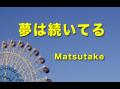 夢は続いてる/オリジナル曲/Matsutake